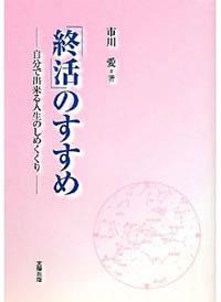 syuukatsu-susume.jpg